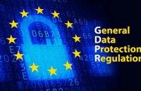 Єврозакон про захист даних. Що треба знати бізнесу