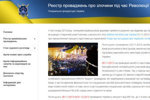 ГПУ запустила реестр дел по Майдану