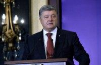 Порошенко упрекнул Общественный совет добропорядочности в зрадофильстве