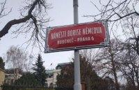 Возле посольства РФ в Праге появилась площадь Бориса Немцова