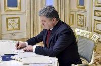 Порошенко подписал бюджет на 2018 год