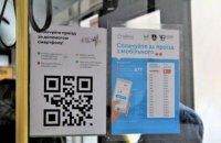 У Вінниці ввели sms-оплату за проїзд у громадському транспорті