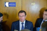 Луценко с криком покинул заседание регламентного комитета Рады