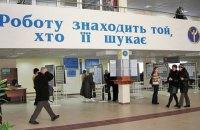 В центре занятости назвали самую высокооплачиваемую вакансию в Киеве