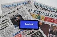 Австралія прийняла закон, який зобов'язує Facebook і Google платити за новини