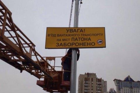 У Києві на мосту Патона заборонили проїзд вантажівок