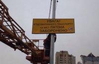 В Киеве на мосту Патона запретили проезд грузовикам