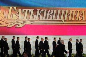 """ВАСУ хоче знищити підписи проти Януковича, - """"Батьківщина"""""""