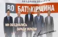 Джерело: Тимошенко наказала перезняти передвиборні ролики опозиції