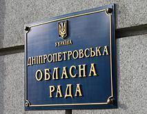 Частное предприятие «кинуло» днепропетровский облсовет на 1,7 млн грн