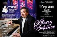 В Национальной опере состоится концерт Ботвинова