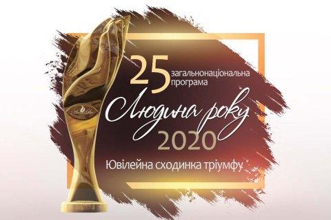 """Определены лауреаты 25-й юбилейной общенациональной программы """"Человек года - 2020"""""""