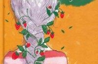 Майже дорослі. 10 книжкових новинок для підлітків