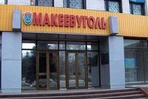 """""""Макеевуголь"""" штурмовали из-за незаконного списания угля"""