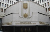 Перспективи Конституційної асамблеї і перспективи Криму