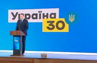 """Міністр Чернишов відкрив другий Всеукраїнський форум """"Україна 30"""", присвячений платіжкам за комунальні тарифи"""