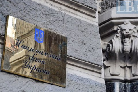 НБУ визнав неплатоспроможним НК Банк