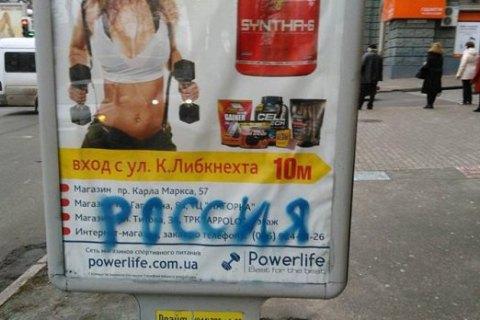 """У Дніпропетровську зловили і """"розфарбували"""" сепаратиста"""