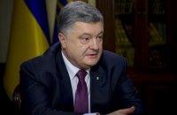 Порошенко: Украина сейчас нуждается в миротворцах ООН