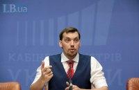 Гончарук оголосив конкурс на 7 посад у новому уряді