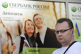 """""""Сбербанк России"""" осуществляет экспансию на Украину – эксперты"""