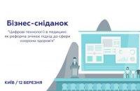 «АЛТ Україна» представить новий продукт — хмарну МІС EMCImed +