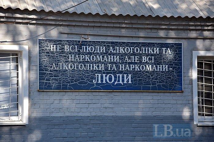 Надпись на здании киевской городской наркологической больницы Социотерапия