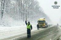 Водіїв попередили про погіршення погодних умов 10-11 січня