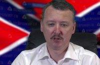 Стрелков взял на себя ответственность за войну на востоке Украины