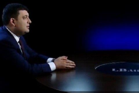Гройсман: У мене немає президентських амбіцій