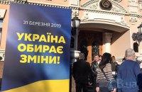 Украинские выборы: как на нас смотрят северные соседи