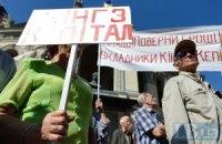 У Києві ошукані вкладники вийшли на акцію протесту
