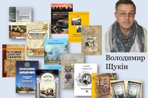 В Николаеве нашли убитым историка и краеведа Владимира Щукина