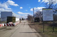 """Відкриття пункту пропуску """"Гнутове"""" на Донбасі перенесли"""