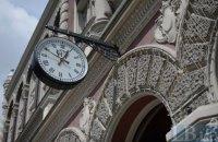 Нацбанк Украины VS российский Центробанк