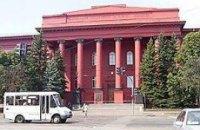 Университет имени Шевченко отмечает юбилей