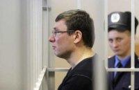 Луценко слушает полный текст постановления Апелляционного суда