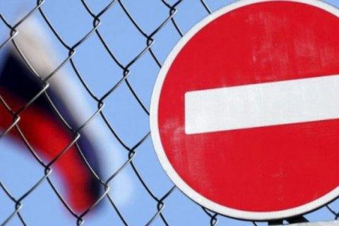 Оприлюднено новий список санкцій України проти РФ
