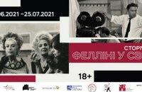 """В Довженко-центре 5 июня откроется выставка """"Столетие. Феллини в мире"""""""