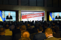 В БПП победу на выборах в ОТГ считают свидетельством поддержки украинцами децентрализации