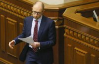 Яценюк прийшов у парламент представити кандидатуру віце-прем'єра