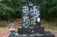 У Кіровоградській області невідомі осквернили меморіал жертвам Голокосту