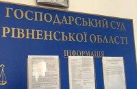 """Суд перенес на 7 октября рассмотрение дела о банкротстве """"Укрбурштына"""""""
