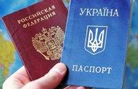 Жителі ОРДЛО зможуть отримувати російські паспорти без відмови від українських, - МВС РФ