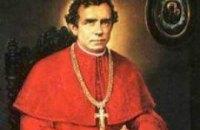 Папа Римский канонизировал выходца из Волыни