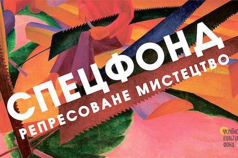 """В Одеському художньому музеї відкривається виставка """"Спецфонд: репресоване мистецтво"""""""
