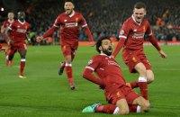 Оглушительной сенсацией закончилось английское дерби в Лиге Чемпионов