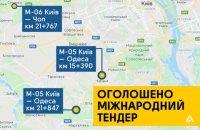 """""""Укравтодор"""" намерен построить под Киевом три новые развязки"""