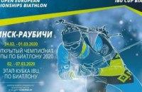 Украина заняла 4-е место в медальном зачете на чемпионате Европы по биатлону