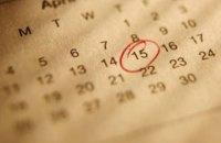 """Коли піде """"календарність"""" порядку денного?"""